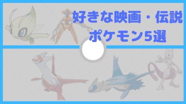 【ポケモン】好きな伝説のポケモンベスト5選!完全な独断と偏見!
