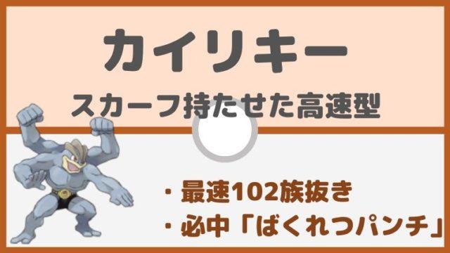 【カイリキー育成論】こだわりスカーフ高速型!必中の高火力!対策と弱点も解説