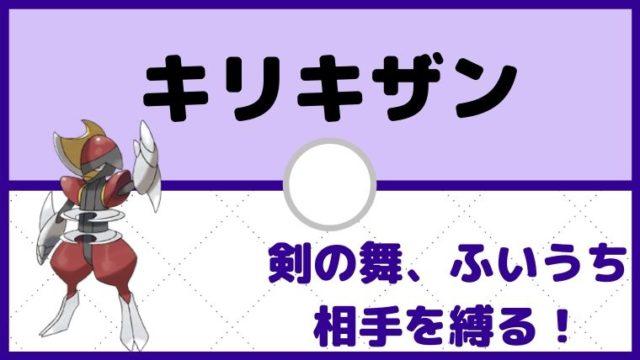 【キリキザン育成論】剣舞&ふいうちで相手をしばる!対策と弱点も解説