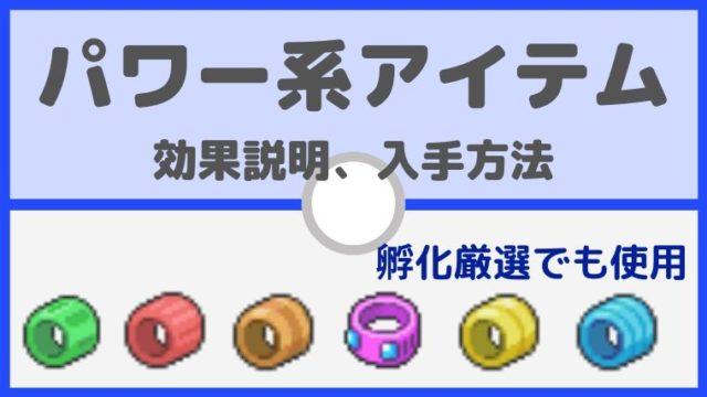 【ポケモン剣盾】パワー系アイテムの効果と入手方法。孵化厳選でも使用【ポケモン初心者講座】