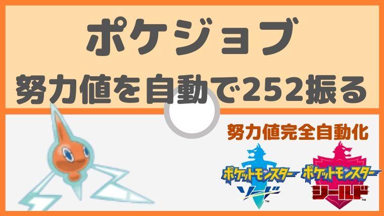 【ポケモン剣盾】ポケジョブ!努力値の効率の良い貯め方。努力値を自動で252振る