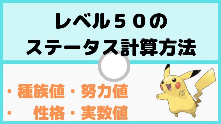 レベル50のステータス計算方法(実数値計算)【ポケモン初心者講座】