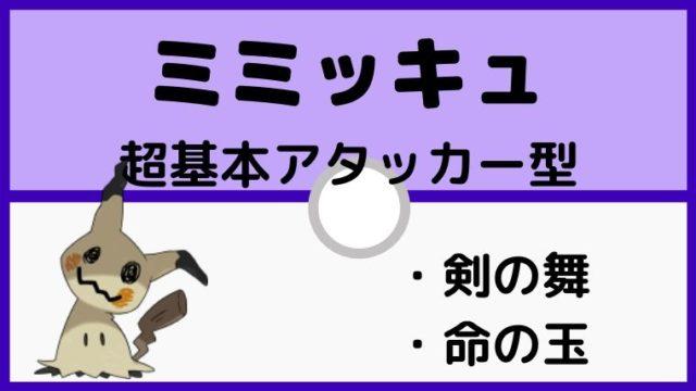 【ミミッキュ育成論】ASミミッキュの基本形。剣の舞、いのちのたま型。対戦で必須