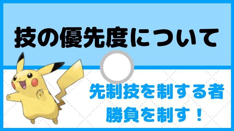 剣盾先制技