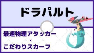 【ドラパルト育成論】最速物理型×こだわりスカーフ/対策と弱点も解説
