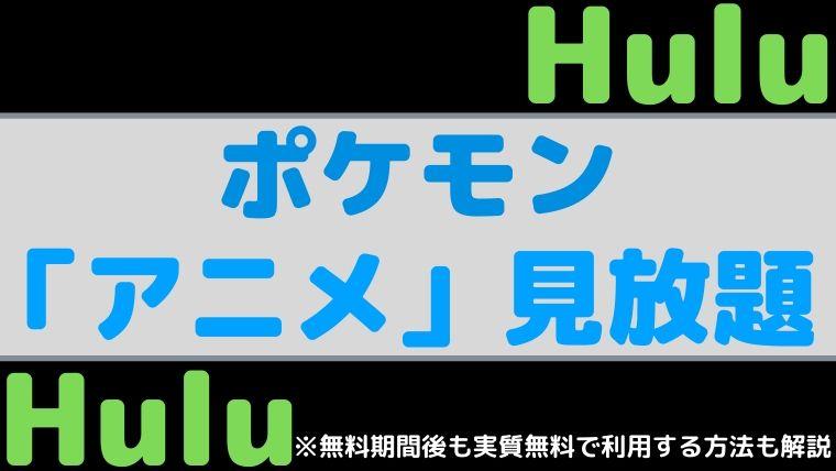 ポケモン「アニメ」見放題の動画配信サービス(VOD)はHulu!【14日間無料】解約方法も解説