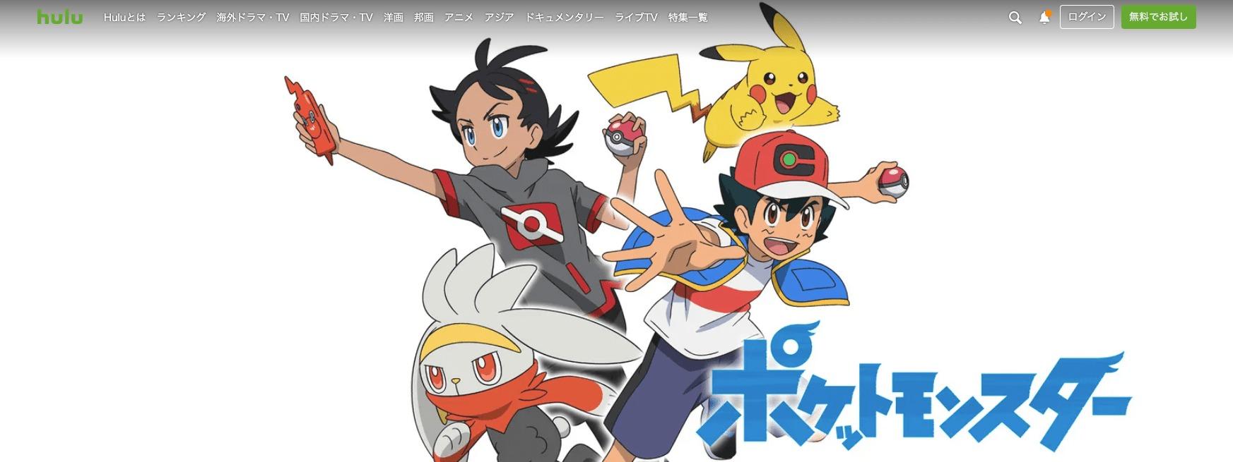 「Hulu」のプランは一種類のみ!月額933円(税別)、ポケモンアニメ無料