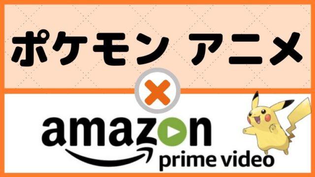 Amazonプライムビデオで、ポケモン「アニメ」が見放題!【30日間無料】解約方法も解説