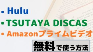 「TSUTAYA TV」「Hulu」「Amazonプライムビデオ」を実質無料で見る方法