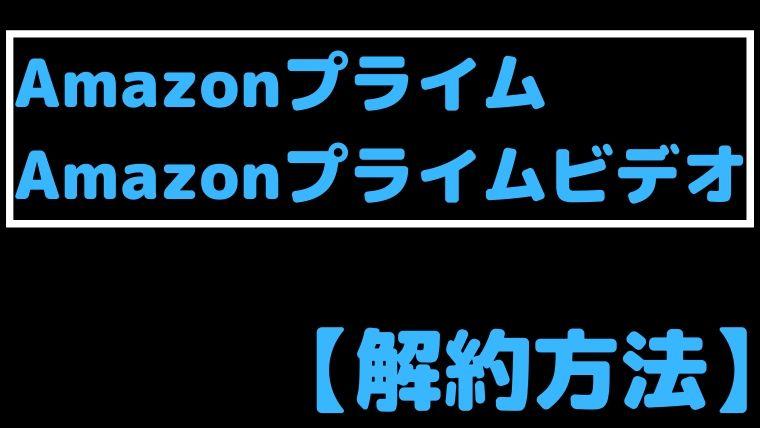 「Amazonプライム」「Amazonプライムビデオ」の解約方法