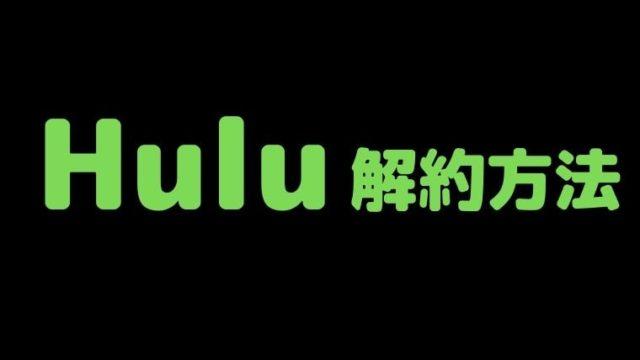 「Hulu」の解約方法【電話、公式サイト、アプリ】