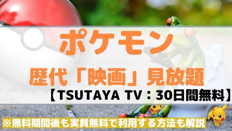 【独占配信】ポケモン「映画」見放題の動画配信サービス(VOD)は「TSUTAYA ディスカス」!【30日間無料】解約方法も解説