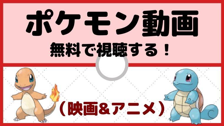 ポケモンの「映画」や「アニメ」を無料で視聴する方法