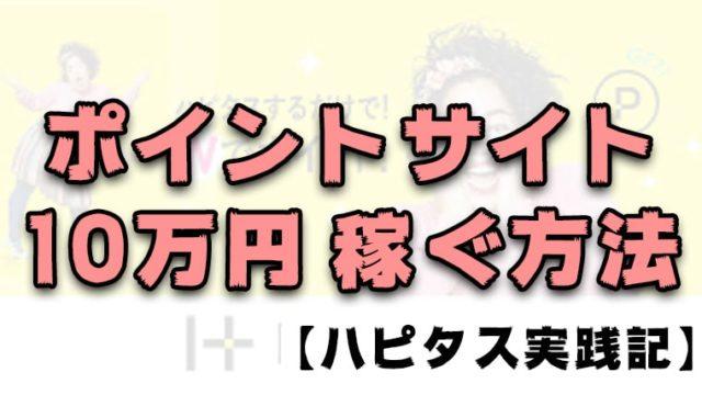 ポイントサイト:ハピタスで_10万円稼ぐ方法:総まとめ