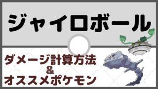 ジャイロボールのダメージ計算方法/おすすめポケモン【ポケモン初心者講座】