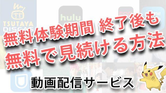 「U-NEXT」など有料動画配信サービス【無料期間が終わってもずっと無料で見続ける方法】