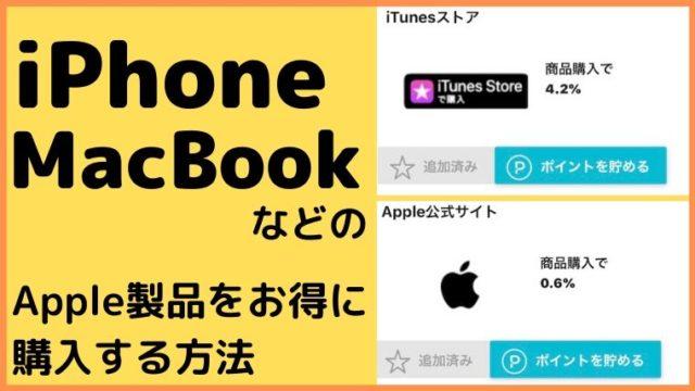 iPhoneやMacBookなどのApple製品をお得に購入する方法【ハピタスを利用】