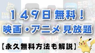 【149日間無料】動画配信サービスを無料で見る【永久無料の方法も解説】